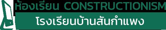 ห้องเรียน CONSTRUCTIONISM Logo